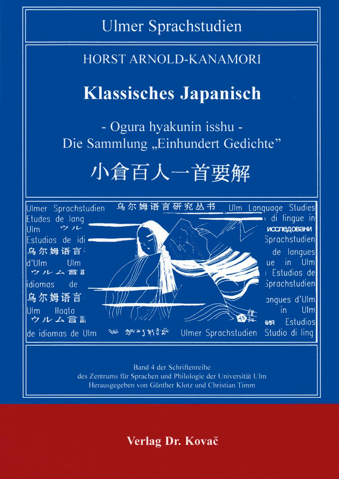 Cover: Klassisches Japanisch I
